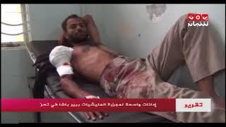 إدانات واسعة لمجزرة المليشيات ببير باشا في تعز | تقرير يمن شباب