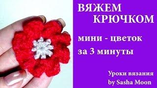 Вяжем крючком - миниатюрный цветок(Всем привет! В этом видео уроке я покажу как связать маленький и очаровательный цветок крючком. Этот цветок..., 2015-01-28T05:17:06.000Z)