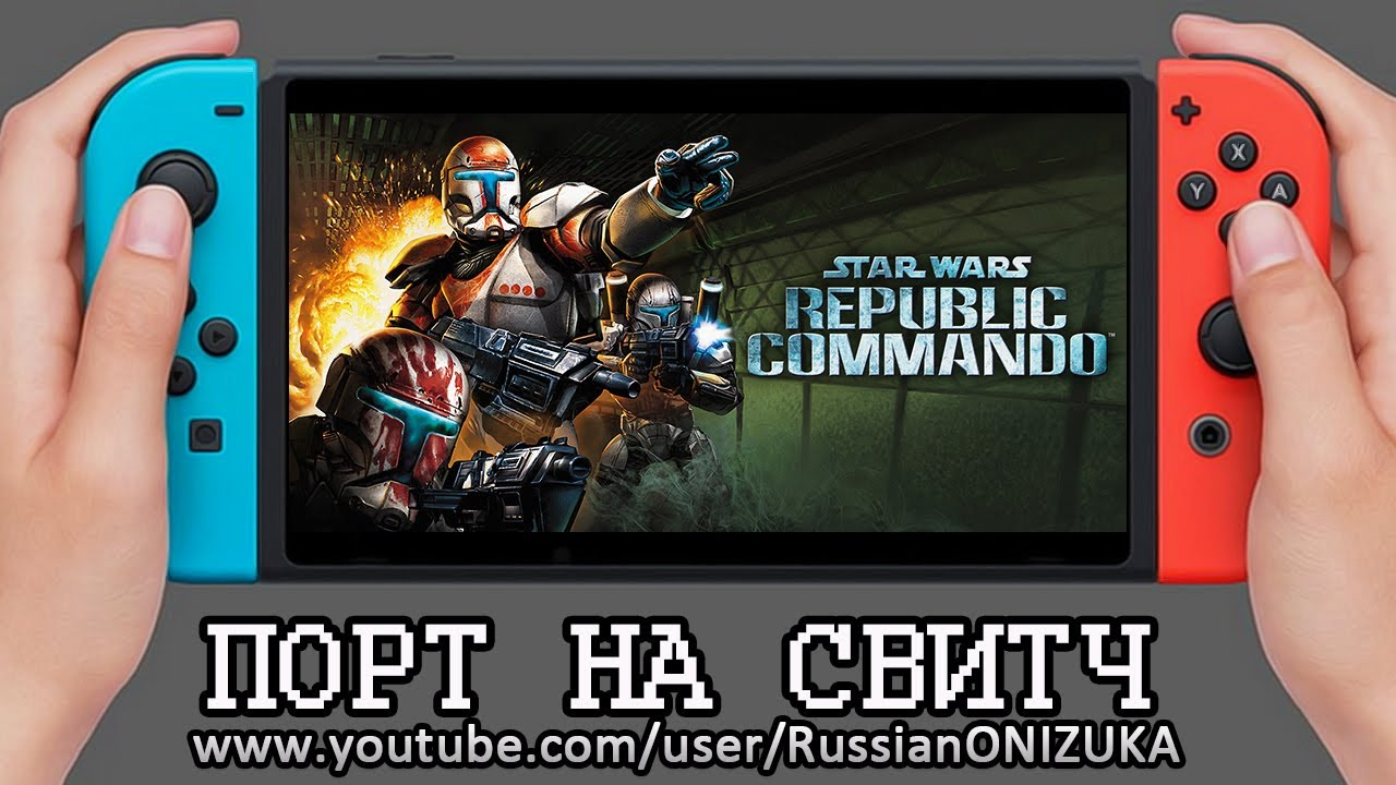 Star Wars Republic Commando HD на Nintendo Switch - ПЕРВЫЙ ВЗГЛЯД