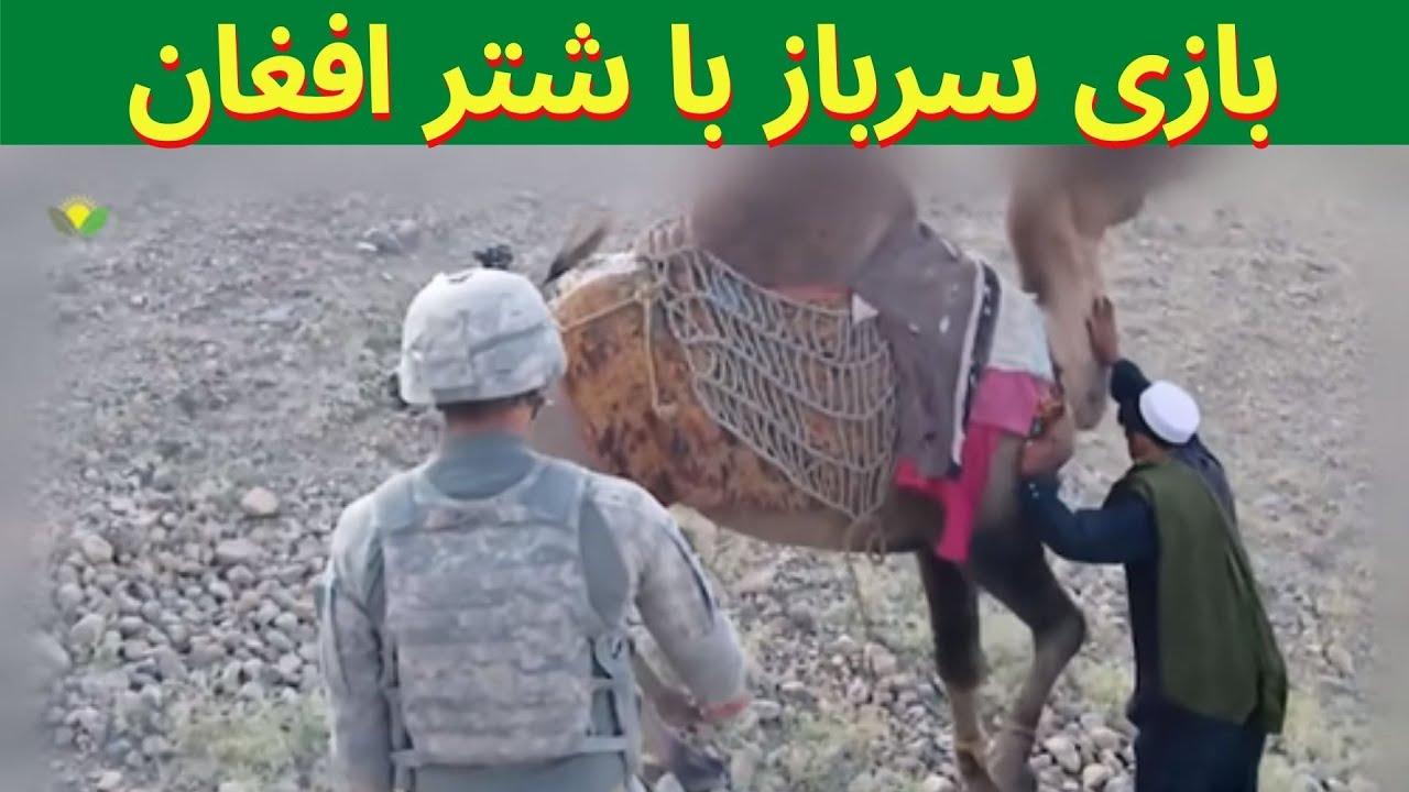 کارهای عجیب سربازان آمریکایی در افغانستان ـ آیا می دانستید؟ شاید حتی باور نکنید