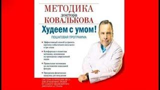 Методика доктора Ковалькова. Худеем с умом | Алексей Ковальков (аудиокнига)