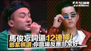 《中國新說唱》馬俊「整段忘詞還12連押!」 鄧紫棋讚:你臨場反應非常好|NOWnews今日新聞
