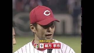 2008年5月25日広島カープ対ロッテ交流戦 前田智徳、嶋、緒方ホームラン