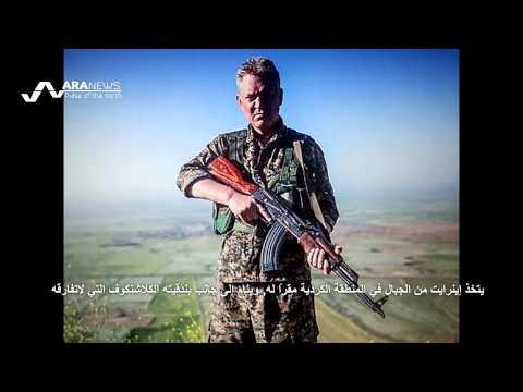 Hollywood star joins Kurdish forces to combat ISIS نجم هوليوودي ينضم للقوات الكردية لقتال داعش