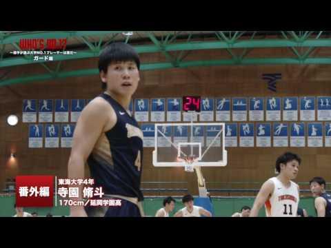 インカレバスケ2016WHOS NO1 〜選手が選ぶ大学バスケNO1プレーヤーは誰だ〜 ガード編