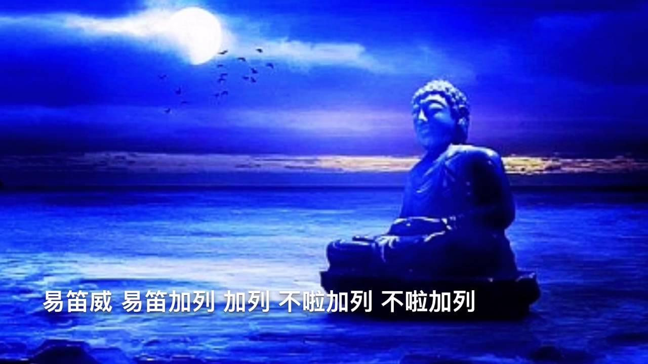 大悲咒 梵唱 4遍 藏傳 十一面觀音根本咒 字幕 甲雍喇嘛