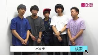 EMTG MUSIC にてキュウソネコカミのインタビュー&コメント動画を公開!...