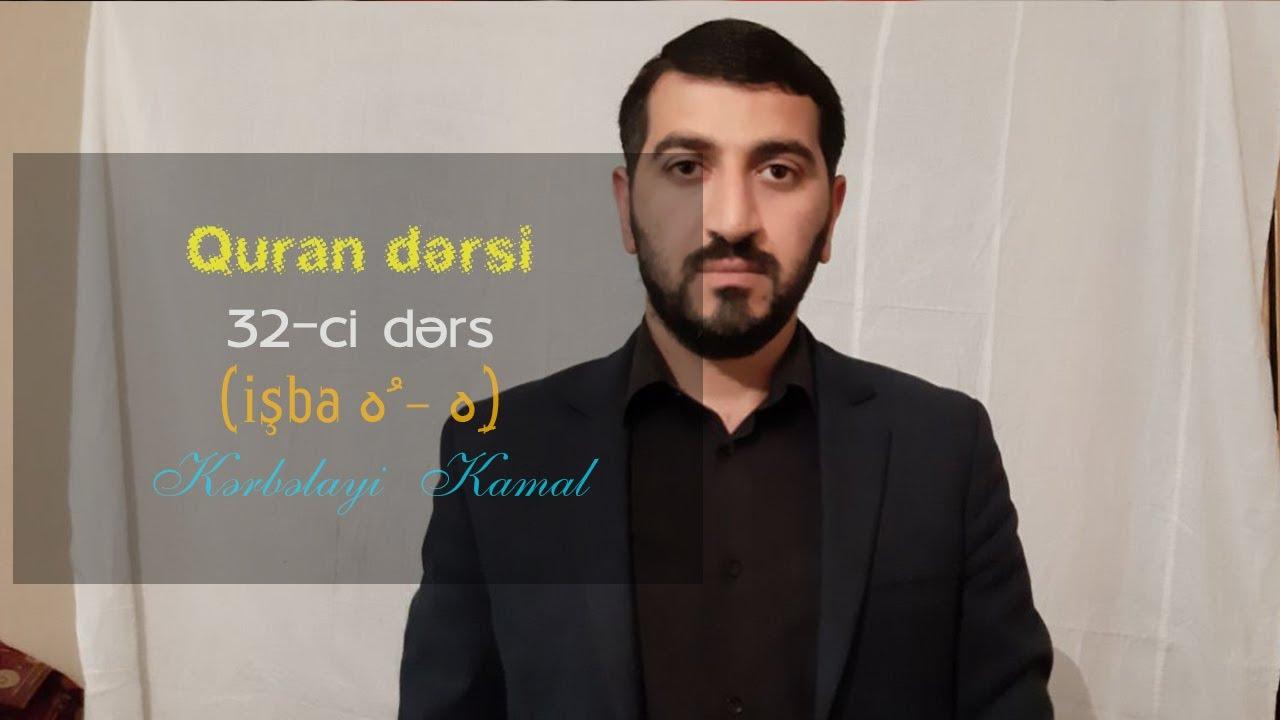 Quran dərsi 32-ci dərs (işba هُ - هِ) Kərbəlayi Kamal
