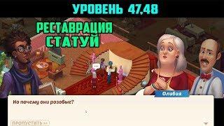 Прохождение Homescapes game На Русском►Уровень 47,48 День 4 (iOS Android)