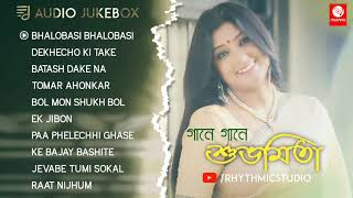 গানে গানে শুভমিতা | Best of Subhamita Banerjee | Audio Jukebox