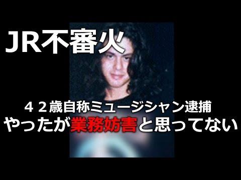 時ネタ【20150916_ニュース】42歳自称ミュージシャン逮捕-JR不審火