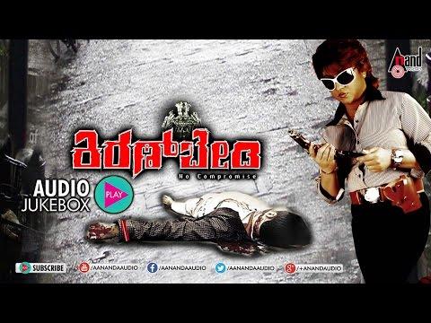 Kiran Bedi | Audio JukeBox | Feat. Malasri, Rangyana Raghu, Sadhu Kokila | New Kannada