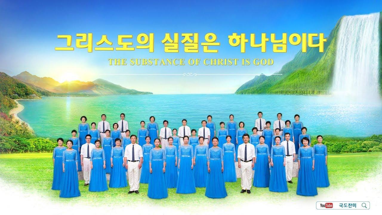 하나님 성육신의 비밀을 밝히다 —하나님 나라 찬양 • 제12회 전능하신 하나님 교회 합창
