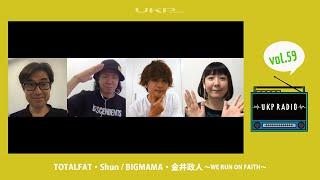 【UKPラジオ】vol.59 ゲスト:TOTALFAT・Shun / BIGMAMA・金井政人〜WE RUN ON FAITH〜