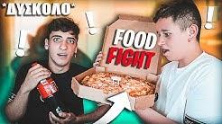 ΤΟ ΠΙΟ ΕΠΙΚΟ FOOD FIGHT CHALLENGE... * ΔΥΣΚΟΛΟ?! * ft. FrankiePask