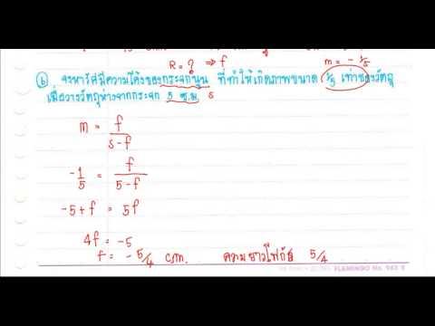 วิทยาศาสตร์ ม.2 แสง (คำนวณ) ข้อ 6
