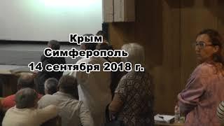 14 09 2018 Круглый стол с садоводами Крыма