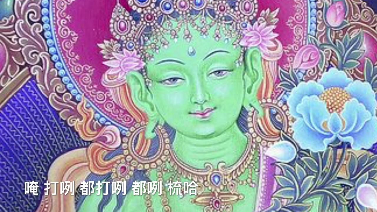 綠度母心咒 Green Tara - YouTube