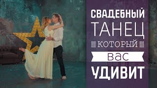 Свадебный танец | Ed Sheeran - Perfect (Wedding dance)