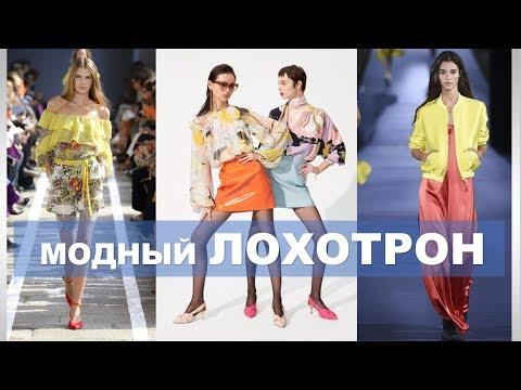 ОСТОРОЖНО! Модный ЛОХОТРОН 💕ТРЕНДЫ  в  АНТИТРЕНДЕ