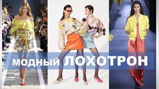 ОСТОРОЖНО! Модный ЛОХОТРОН