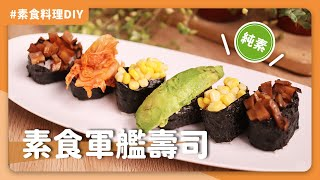 素食軍艦壽司:在家也能輕鬆做出好吃的醋飯????,有個植物居然好像鮪魚????|素食 純素 全素