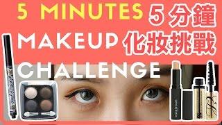 5分鐘化妝挑戰 5 minute makeup challenge 5分間メイクチャレンジ!! 少女劉強化妝挑戰#1