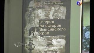 Презентация книги Анатолия Шейкина.