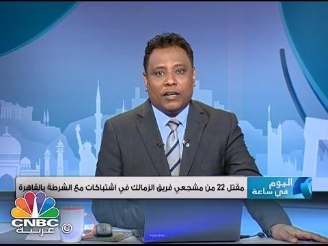 برنامج اليوم في ساعة / مقتل العشرات في القاهرة بسبب مباراة.. هل هي كرة القدم ام كرة الندم؟؟