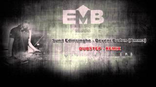 Sunil Edirisinghe - Deveni Budun (Amma)  DUBSTEP REMIX - Dj Dimuthu -EMB