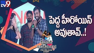 Director Sreenath speech at Krishna Rao Supermarket pre release event   TV9