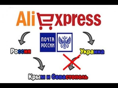 Как оформить заказ на Алиэкспресс в Крым.