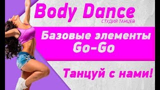 Урок 3 - Основы танца Go-Go.Движение руками в танце