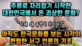 주류로 자리잡기 시작한 대한민국에서 온 괴상한 문화? …
