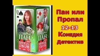 Пан или Пропал 12-13 серия Комедия,Детектив,Экранизация