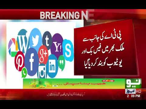 Facebook and YouTube banned in Pakistan !!!