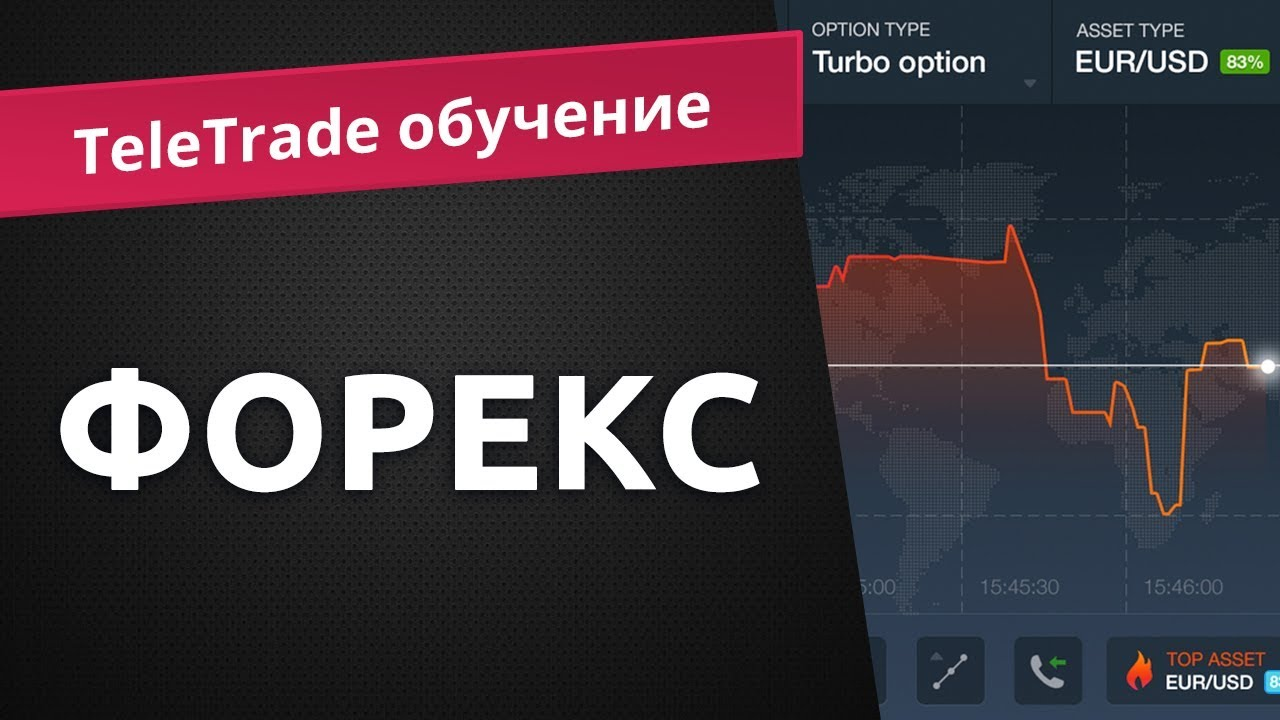 Обучение форексу в брянске курс рубля на форекс онлайн сегодня