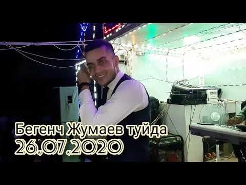 Бего Жумаев/Туйда