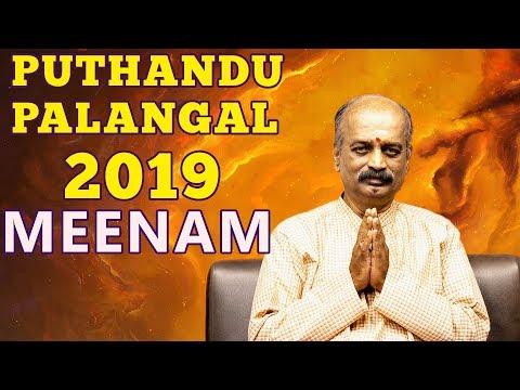 Puthandu Palangal 2019 - Meena Rasi | by Srirangam Ravi | 7338999105