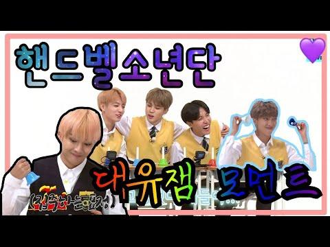 [방탄소년단]핸드벨소년단 대유잼 모먼트
