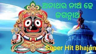 Anathara natha He Jagannath Status