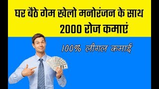 घर बैठे पैसे कमाए । Earn Money Online By Playing Games   Nostra Pro