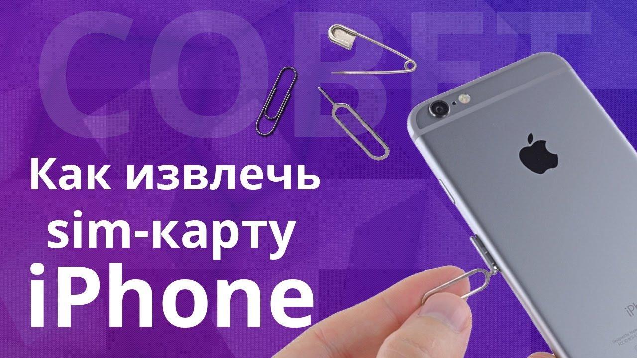 Как открыть разъем для сим карты без ключа, как вставить симку в iPhone? застряла симка в айфоне?