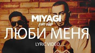 Miyagi \u0026 Эндшпиль feat Симптом - Люби меня (Lyric Video) | YouTube Exclusive