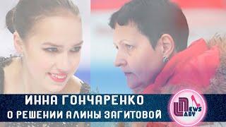 Инна Гончаренко о решении Алины Загитовой приостановить карьеру