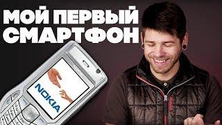 Nokia 6630 в 2018 г. МОЙ САМЫЙ ПЕРВЫЙ СМАРТФОН!