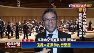 葡萄園式音樂廳 衛武營全國首創-民視新聞