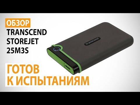 Обзор внешнего HDD Transcend StoreJet 25M3S на 1 ТБ: готов к суровым испытаниям