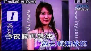 今夜擱再想你(55602)原key-b1-Cm# 音圓(導音版)