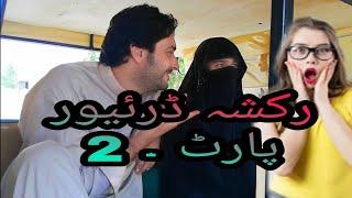 Reksha driver part 2 Tarakai vines new funny video